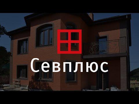 Пластиковые окна Севастополь. Отзывы