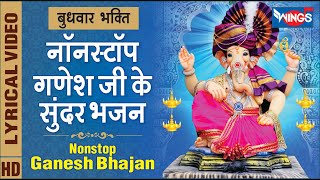बुधवार भक्ति : नॉनस्टॉप गणेश जी के मधुर भजन Nonstop Ganesh Ji Ke Bhajan   Ganesh Bhajan, Ganesh Song