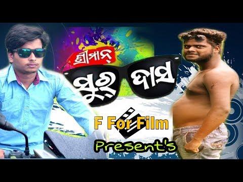Sriman Surdas | Chori 420 | Odia Vines | F For Film | 2018