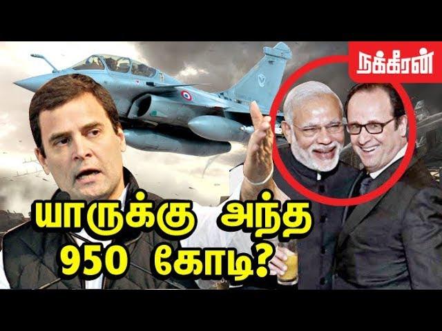 ரஃப-ல-ஊழல-ம-ட-ச-லண-ட-the-truth-about-rafale-deal-narendra-modi-bjp