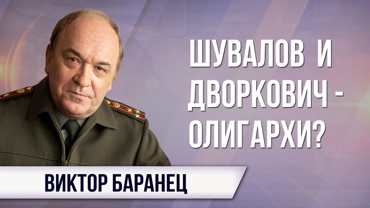 Виктор Баранец. Почему имущество российских олигархов конфискует Лондон, а не Москва
