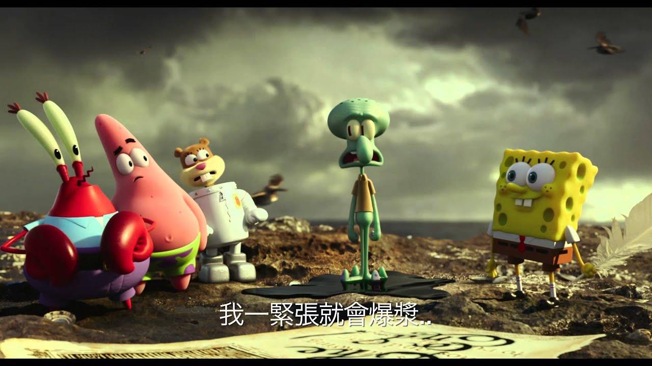 【海綿寶寶:海陸大出擊】快樂小短片-1月30日 歡樂登場 - YouTube