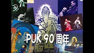おかげさまで2019年に人形劇団プークは創立90周年を迎えることが出来ました。これまで創造してきた作品は数知れず…。 一風変わったその作品の...