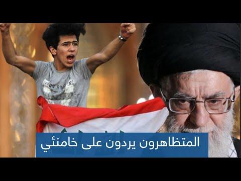 المليشيات الإيرانية تقمع المتظاهرين في العراق  - 19:56-2019 / 10 / 7