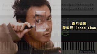 歲月如歌, 陳奕迅 Eason Chan (鋼琴教學) Synthesia 琴譜