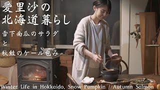 北海道に暮らす愛里沙です。大地の恵みや季節の旬に寄り添った温かさをお届けします。 ご登録くださいな。 https://ux.nu/eeB7D □今回の動画・・・! 北海道は冬真っ盛り ...
