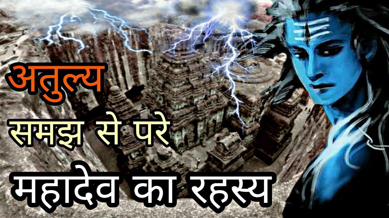 मानव इतिहास का सबसे बड़ा और सबसे रहस्यमयी शिव मंदिर || Mystery of Kailash nath Temple ||
