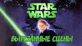 Звездные Войны Возвращение Джедая | Вырезанные сцены