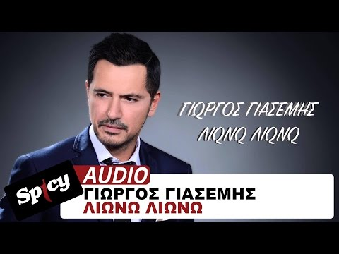 Γιώργος Γιασεμής -