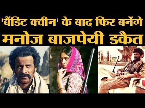 Paan Singh Tomar के बाद चंबल के डाकुओं पर Sonchiriya आ रही है | Sonchiriya | Manoj Bajpayee | Sushan Mp3