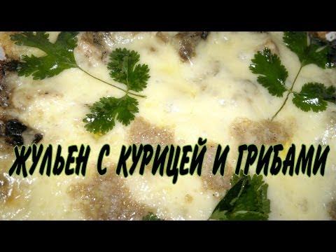 Жульен с курицей и грибами кулинарный рецепт