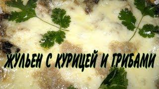 Жульен с курицей и грибами  Рецепт жульен