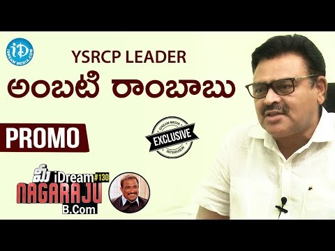 Download Youtube: YSRCP Leader Ambati Rambabu Exclusive Interview - Promo || Talking Politics With iDream #277