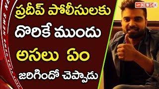 Anchor Pradeep Revealed what Happened | Pradeep Machiraju | Drunk and Drive | YOYO NEWS24