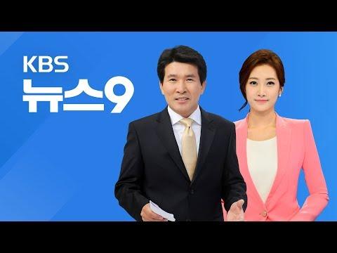 """[LIVE] 2018년 3월 6일(화) KBS뉴스9 - 4월말 남북 정상회담…""""北 비핵화 의지"""""""