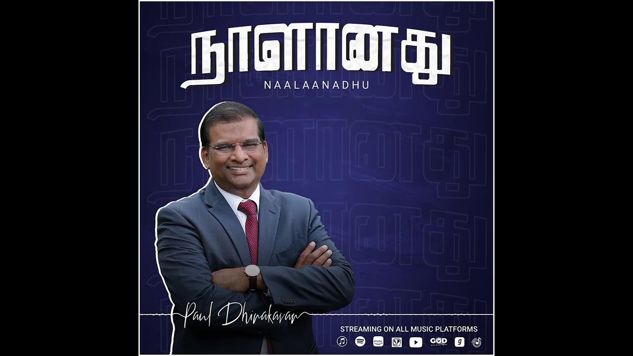 நாளானது அதை விளங்கப்பண்ணும்-Naalaanadhu Athai Vilangapannum
