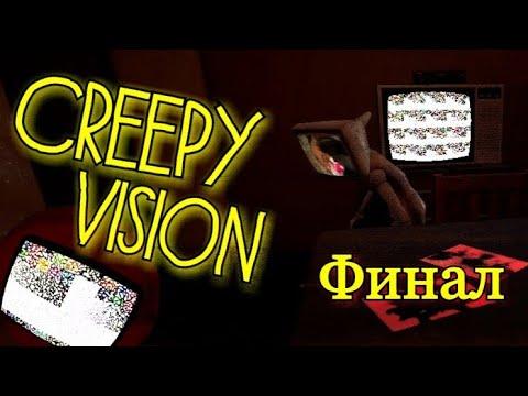 Creepy Vision. ПРОХОЖДЕНИЕ ХОРРОРА НА АНДРОИД. ХОРОШИЙ КОНЕЦ?