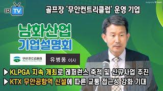[기업설명회] 남화산업 - '무안컨트리클럽…