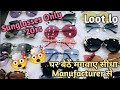 Sunglasses In 20rs Only | Copy | Buy Direct To Manufacturer | Sunglasses