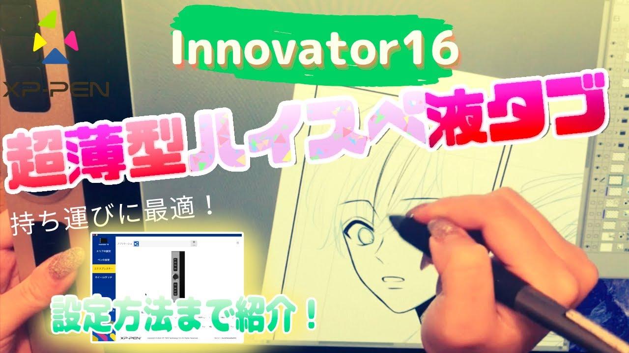 【XP-PEN Innovator 16】薄型ハイスペ液タブ!接続・設定方法まで紹介!【漫画家レビュー】