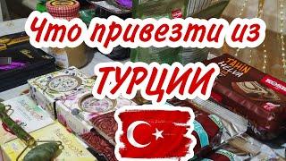 Что привезти из Турции? Идеи подарков из отпуска. Турция 2020.