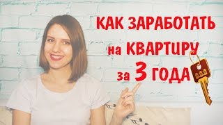 видео Заработать на квартиру в интернете
