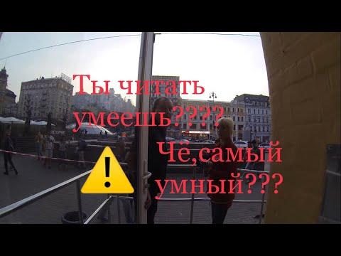 Гниль/Борзый охранник в Billa/Майдан независимости