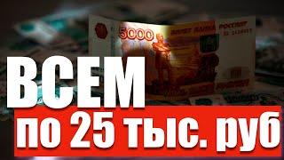 НОВОСТИ РОССИИ Депутаты Москвы и Петербурга попросили власти выплатить всему населению по 25тыс.руб