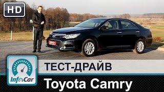 Toyota Camry 2015 - тест-драйв от InfoCar.ua (Тойота Камри)(Презентация рестайлинговой версии популярного седана бизнес-класса Toyota Camry. Подробно про обновления модел..., 2014-11-05T15:46:55.000Z)