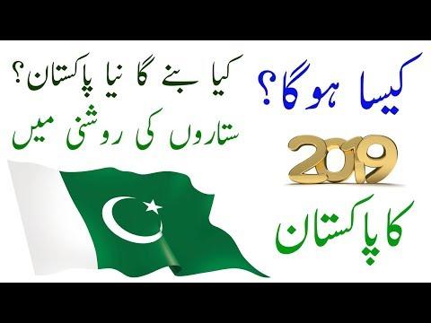 Kesa Hoga 2019 Ka Pakistan| astrology prediction 2019 || Horocope 2019 Pakistan by dr mazhar waris