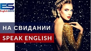 Учим фразы по теме РОМАНТИЧЕСКИЕ ОТНОШЕНИЯ на английском языке (Видео урок)