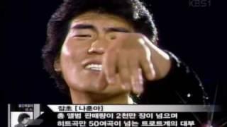 나훈아 잡초 Live 1983 HQ