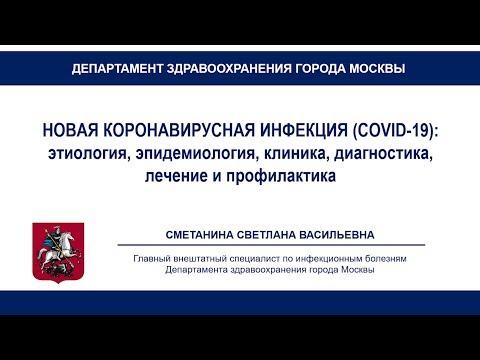 Лекция ГВС по инфекционным болезням Светланы Сметаниной о коронавирусной инфекции