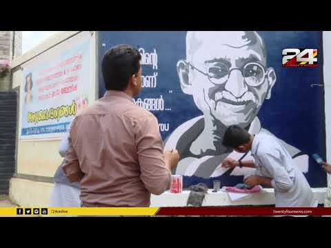 Gandhi Wall Story | 24 News