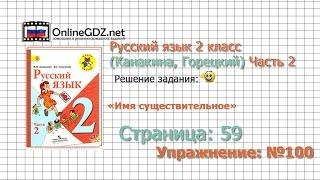 Страница 59 Упражнение 100 «Имя существительное» - Русский язык 2 класс (Канакина, Горецкий) Часть 2