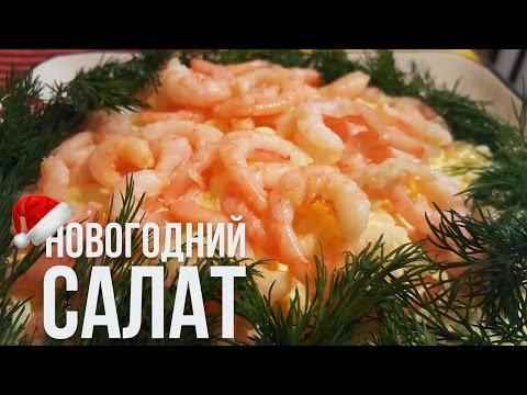 Салат за 10 минут на праздник! Очень быстро и вкусно!из YouTube · Длительность: 4 мин5 с  · Просмотры: более 54000 · отправлено: 28.12.2015 · кем отправлено: Tasty food