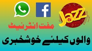JAZZ New 4G Promotion Get 4GB Data For Social Media | Technical Fauji