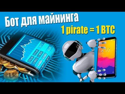 Бот телеграмм для Майнинга криптовалюты на телефоне. Криптовалюта Пират. (Pirate)