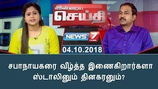 Speed News 03-10-2018 Puthiya Thalaimurai tv News
