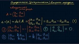 Определитель второго порядка и его свойства