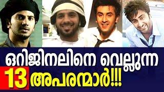 13 Look Alike Ordinary People of Malayalam And Bollywood Actors