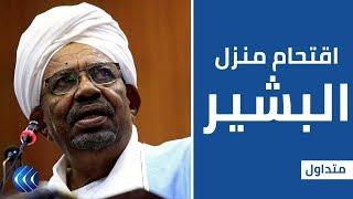 شاهد .. ثوار يقتحمون منزل الرئيس السوداني المعزول عمر البشير - فيديو متداول