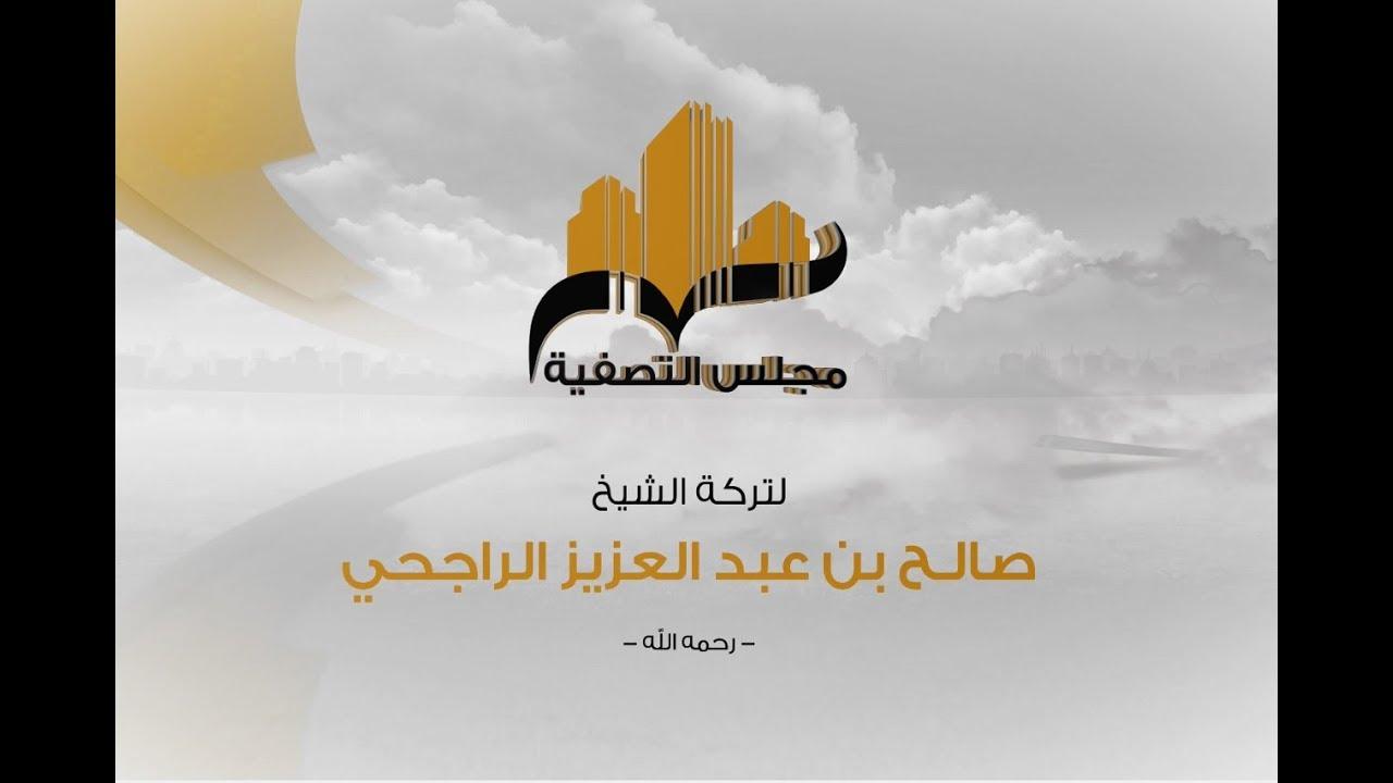 عقارات المزاد الرابع من تصفية تركة الشيخ صالح الراجحي