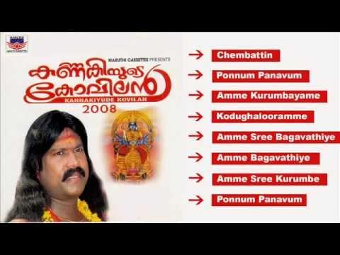 Kannakiyude Kovilan - Bharani Pattukal - Malayalam