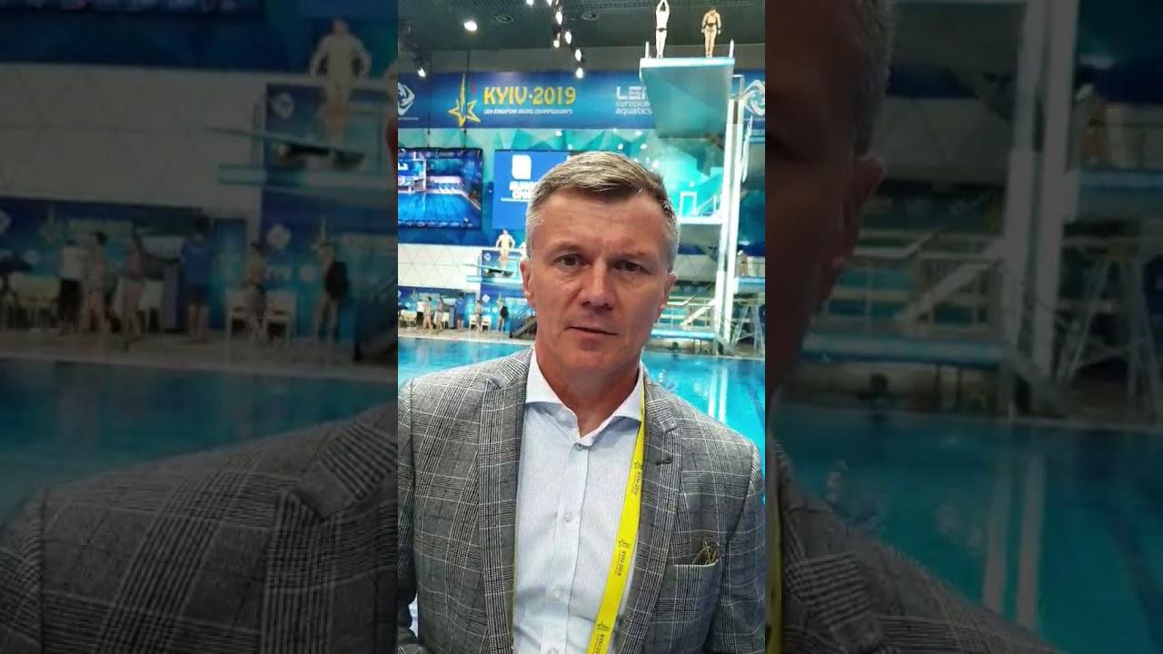 Владимир Шумилин: В Киеве стартует Чемпионат Европы по прыжкам в воду Kyiv 2019