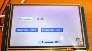 Nextion - лучший дисплей для Arduino