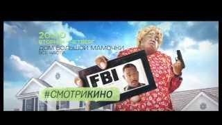 """""""Дом большой мамочки"""" смотрите на РЕН ТВ"""