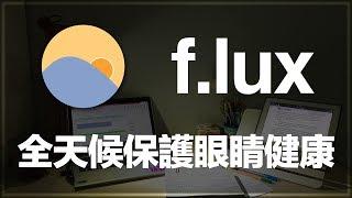 【iQiQi】#100 手机电脑全天候护眼神器:f.lux!