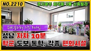 [NO.2210] 경기광주 회덕동 3룸 신축빌라★주방분…