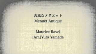 【サクソフォーン5重奏・編曲】古風なメヌエット Menuet Antique (ラヴェル Ravel)